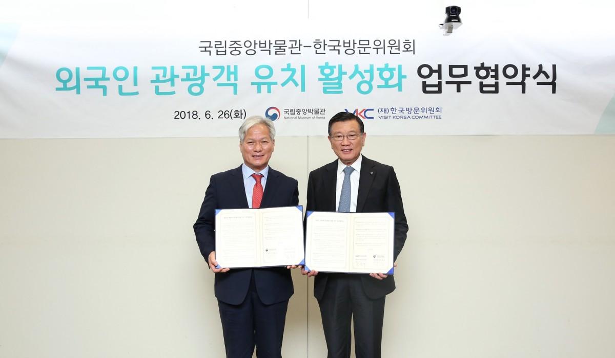 한국방문위원회-국립중앙박물관,  외래관광객 유치활성화를 위한 협약 체결