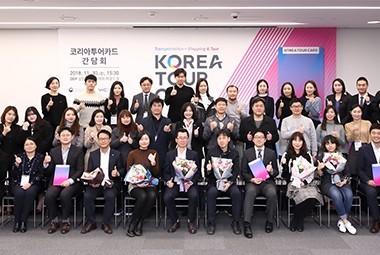 한국방문위원회, '코리아투어카드'활성화를 위한 간담회 개최