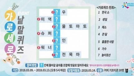 한국방문위원회 낱말 퀴즈 이벤트 '?'에 들어갈 글자를 조합해서 댓글로 알려주세요!
