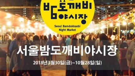 서울 밤도깨비야시장을 가고 싶다면? 무려 6곳에서 출몰하는 밤도깨비야시장 정보를 아직 모른다면?