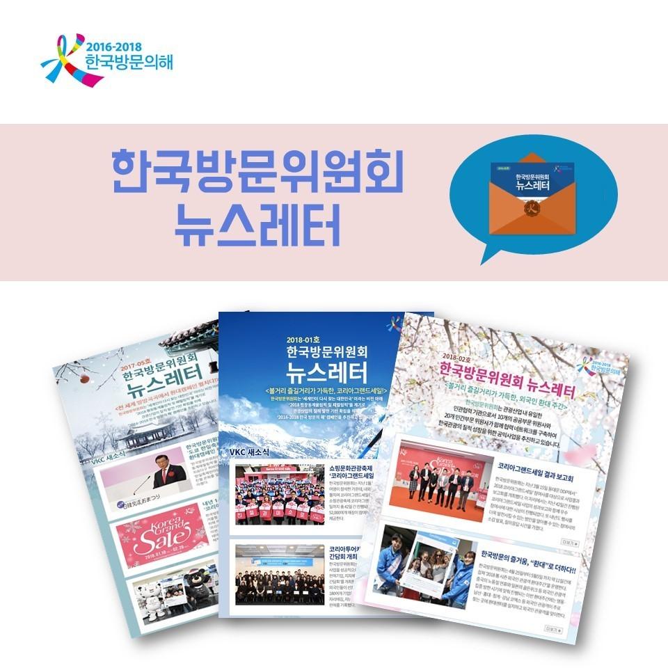 #한국방문위원회 소식을 책임진다