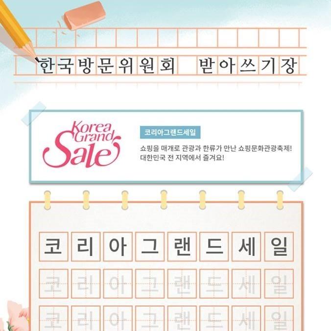 한국방문위원회 #받아쓰기 컨텐츠 제 1탄!