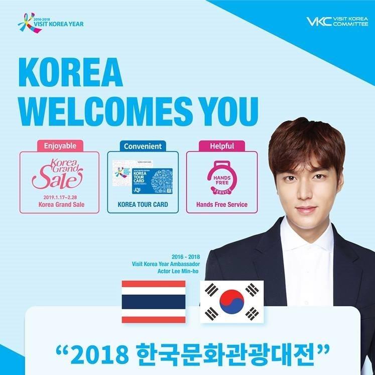 태국에도 한국방문위원회가 뜬다!