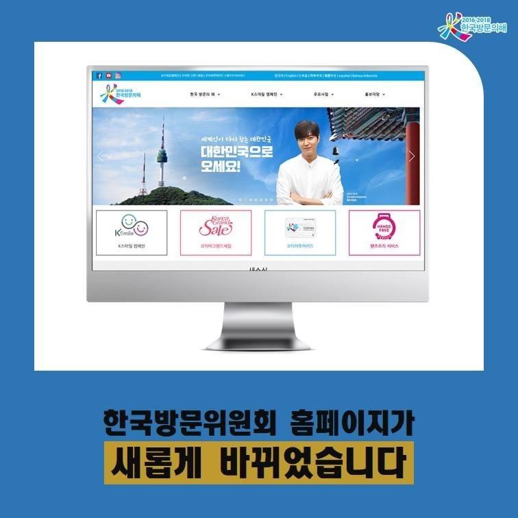 한국방문위원회 홈페이지