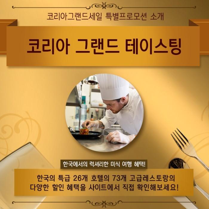 코리아 그랜드 테이스팅 소개