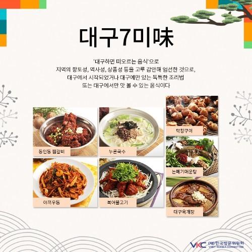 코리아그랜드세일 프로모션 '대구 7미' 소개