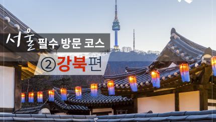 서울 필수 방문 코스 ②강북편