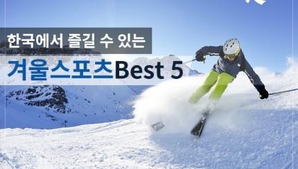 한국에서 즐길 수 있는 겨울스포츠 Best 5