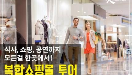 서울여행 속 복합쇼핑몰 소개