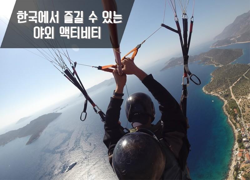 한국방문위원회가 추천하는 야외 액티비티