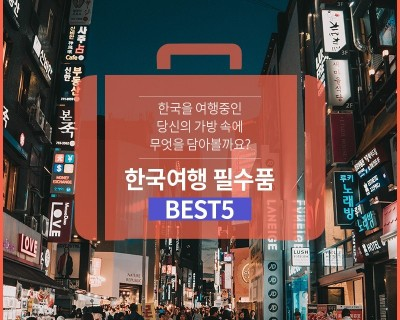 한국방문위원회가 추천하는 한국여행 필수품 BEST 5