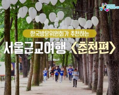 한국방문위원회가 추천하는 서울 근교 여행 춘천편