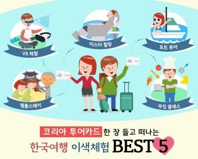 코리아투어카드 한 장 들고 떠나는 한국여행 이색체험 BEST 5