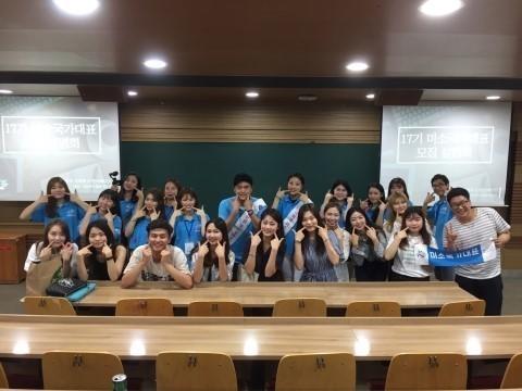 [미소국가대표 8월 미션 – 대학생 미소국가대표 모집 홍보하기]