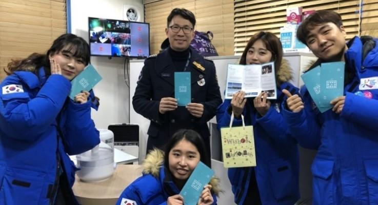 <미소국가대표 12월 미션 – 평창동계올림픽 버킷리스트 만들기>