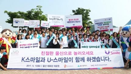 봄 여행주간 연계 울산 K스마일캠페인