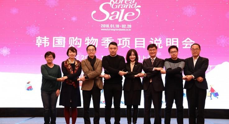 2018코리아그랜드세일 중국 (대련,연태,상해) 사업설명회 성료