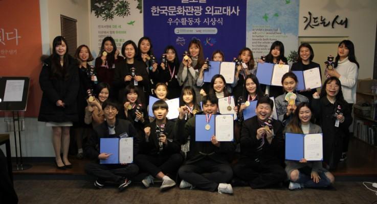 글로벌 한국문화관광 외교대사 17기 우수활동 시상식