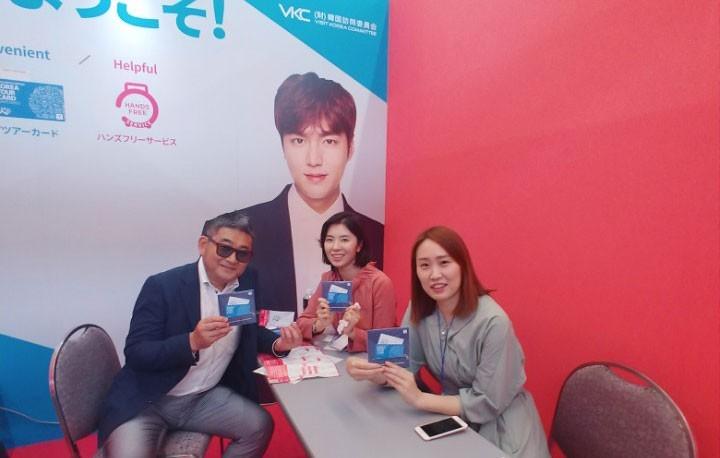 2018 한국관광 페스티벌, '2016~2018 한국 방문의 해' 홍보