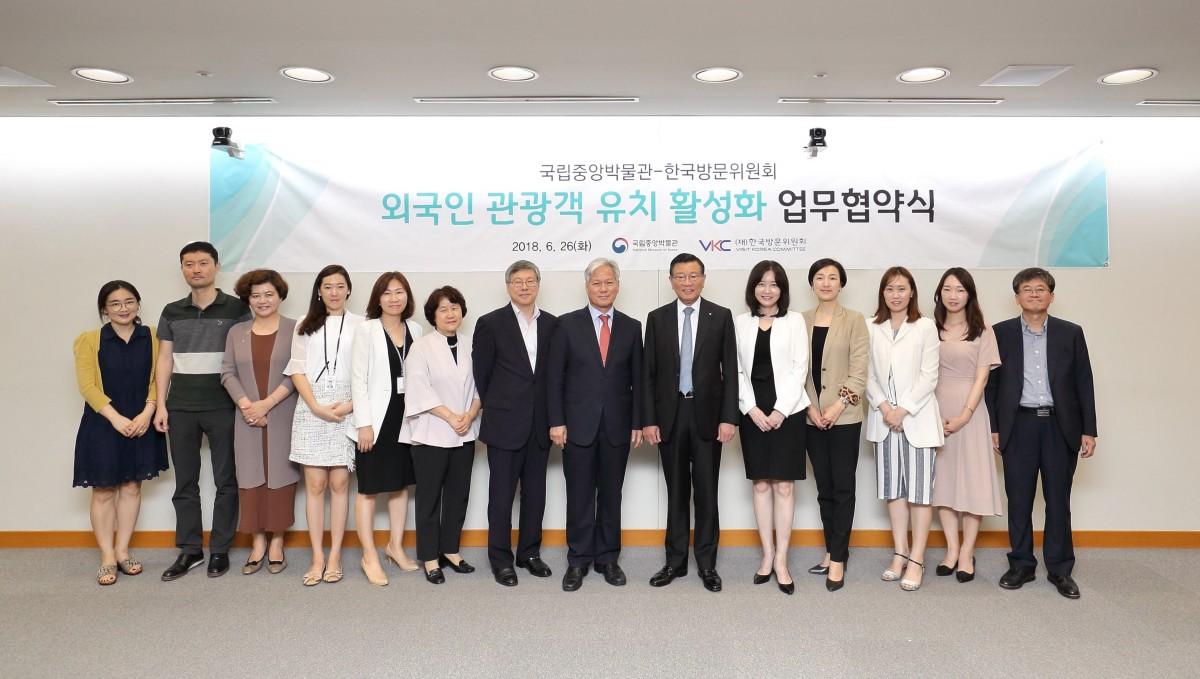 한국방문위원회, 국립중앙박물관과 외래관광객 유치 활성화를 위한 업무 협약 체결