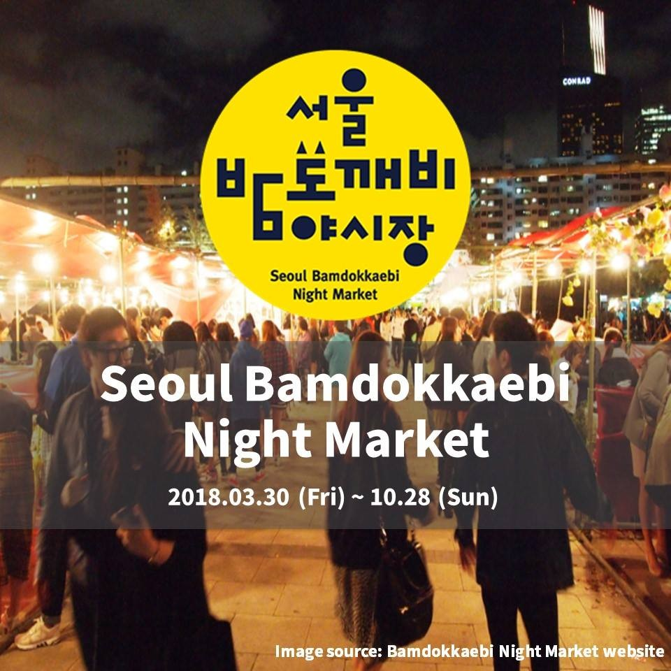 What to do in Seoul this #weekend? Let's go to Bamdokkaebi Night Market! F