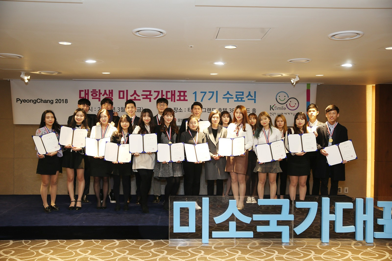 Completion Ceremony for the 17th University Students' National Smile Team